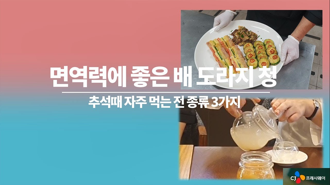 【운영지원】'늘푸른 요리교실' 2편 - 추석 음식 '모…