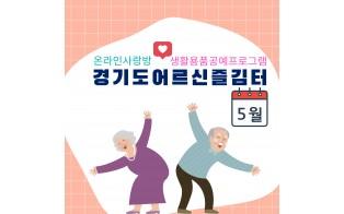 [평생교육]경기도어르신즐김터 <온라인사랑방 - 라탄공예…
