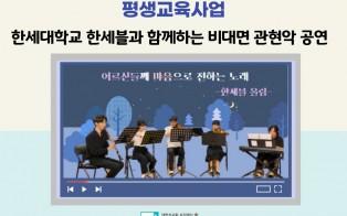[평생교육]어르신들께 마음으로 전하는 노래 (비대면 관…