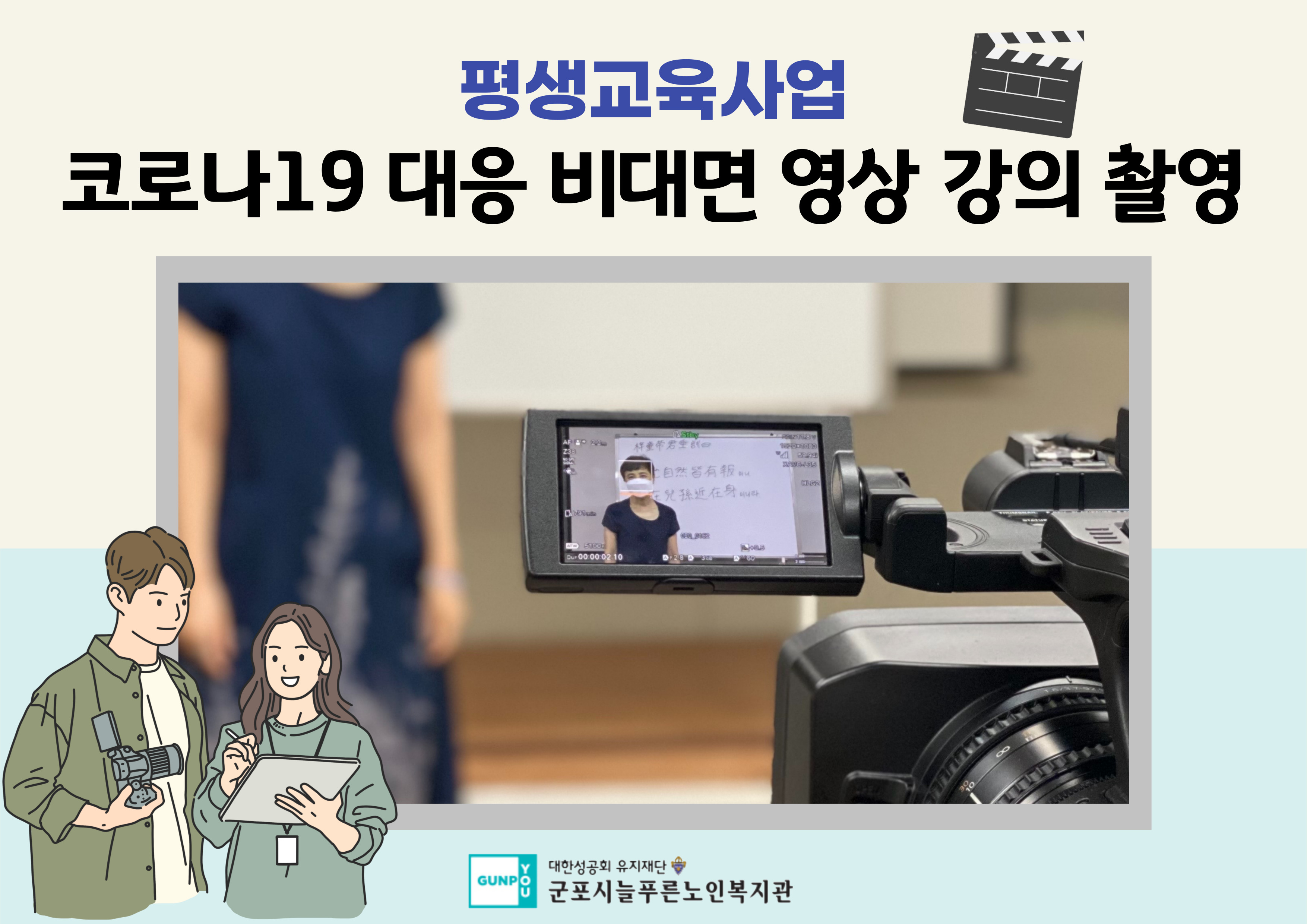 [평생교육] 코로나19 대응 비대면 영상 강의 촬영