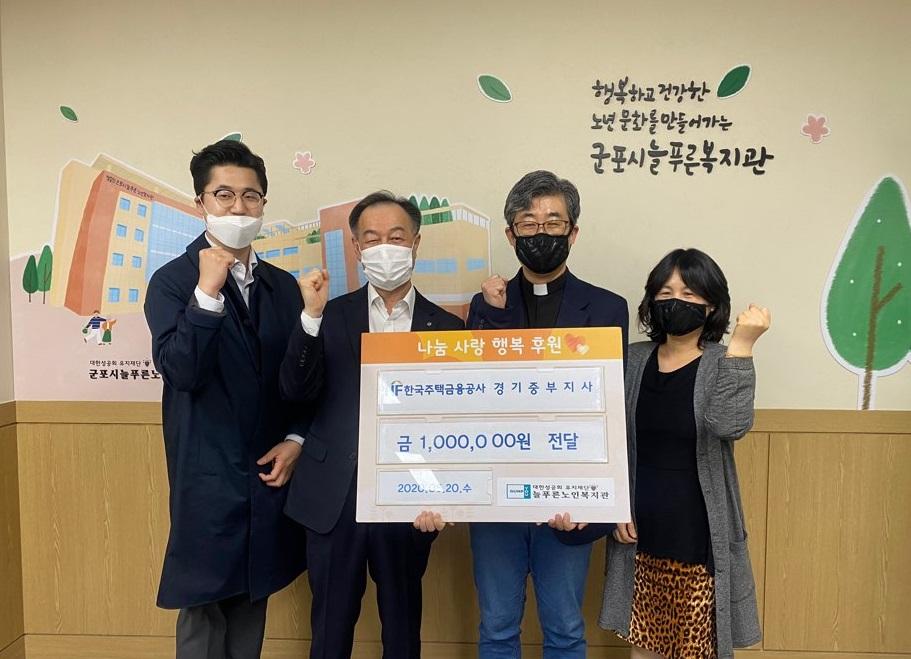 [후원사업] 한국주택금융공사 경기중부지사 후원금 전달