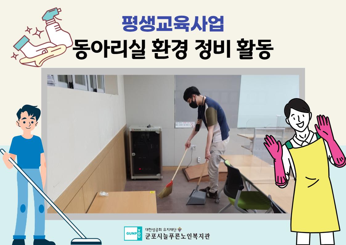 [평생교육]동아리실 환경 정비 활동