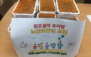 [노인맞춤돌봄서비스] 원조설악추어탕 노인영양식  6월 …