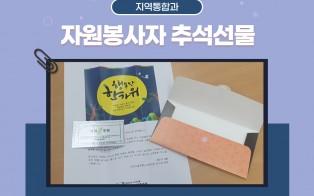 [지역통합] 자원봉사자 감사의 추석선물 발송