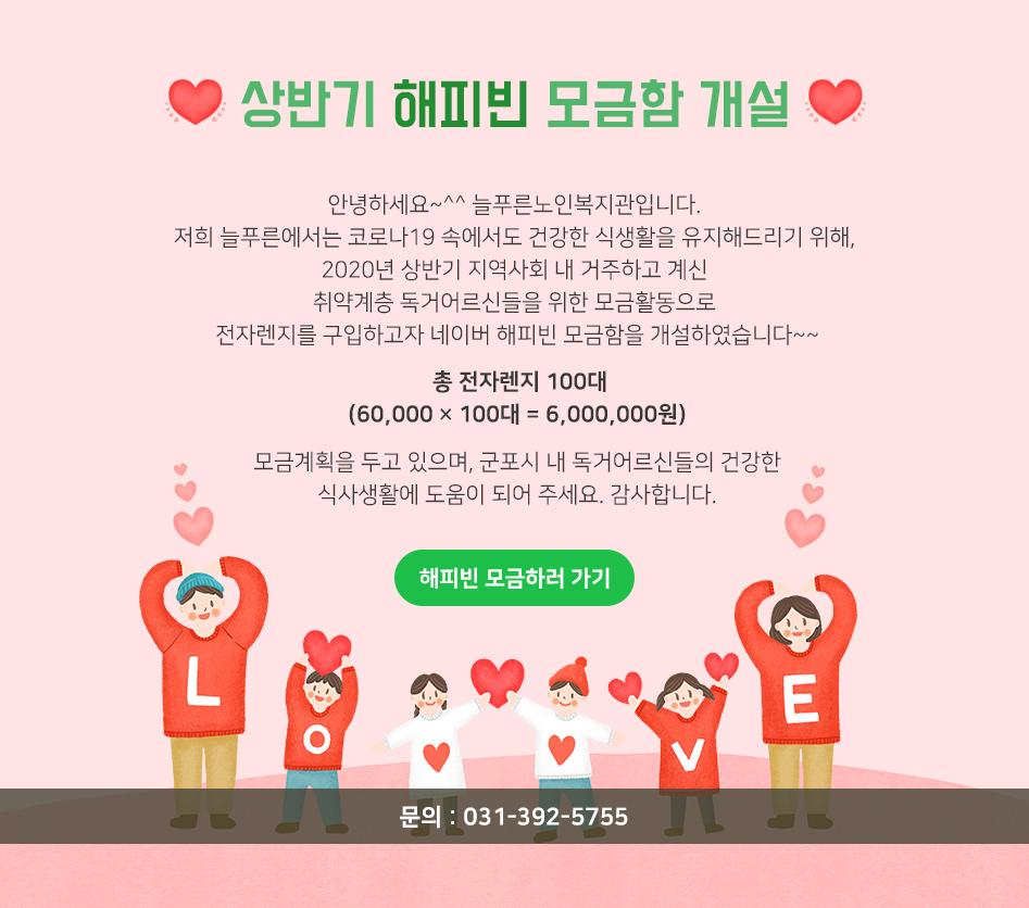 상반기 해피빈 모금함 개설