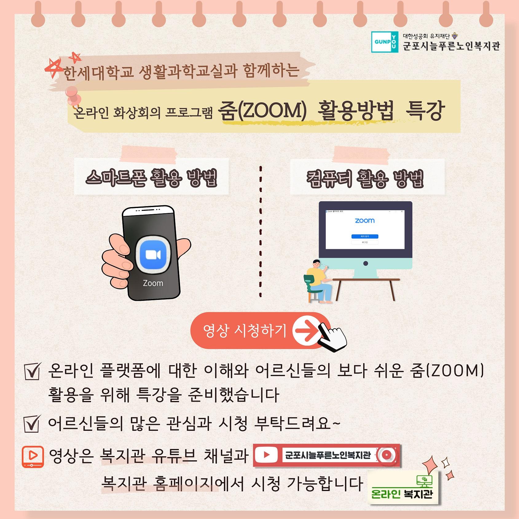 온라인 화상회의 zoom 활용방법 특강