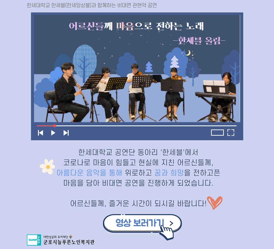 [평생교육]한세대학교 한세블과 함께하는 비대면 관현악 공연